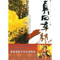 【二手旧书9成新】 真田幸村(日)柴田炼三郎 ,金艺,泰明重庆出版社