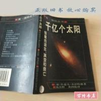 【二手旧书85 成新】千亿个太阳 /[德]基彭哈恩 湖南科学技术出版社