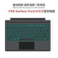 微软surface Pro蓝牙键盘保护壳Pro/键盘盖Pro触摸鼠标实体带背光保护套 Surface pro3/4/5