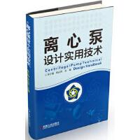 离心泵设计实用技术 牟介刚,李必祥 9787111502739 机械工业出版社 新华书店 品质保障