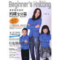 初学者的编织:妈咪宝贝篇 王春燕 辽宁科学技术出版社 9787538167672