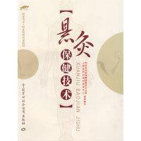 悬灸保健技术(附DVD光盘)