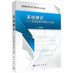 【按需印刷】-系统辨识――多新息辨识理论与方法