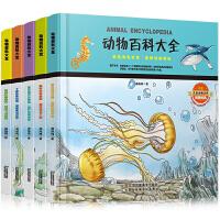 动物百科大全:画给孩子的纸上动物园-漫画科普绘本(套装全五册)[7-14岁]