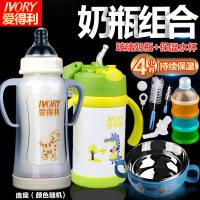 奶瓶宽口径防摔6-18-36个月两用新生婴儿不锈钢保温杯a216