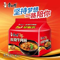 【苏宁超市】康师傅经典红烧牛肉面五连包袋面方便面袋装泡面速食食品