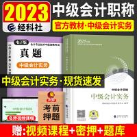 中级会计职称教材2021官方教材 中级会计实务2021 中级会计师教材 中级会计职称考试用书 中级会计师 中级会计职称教