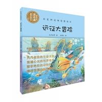 远征大冒险(精)/彩虹桥动物母爱绘本
