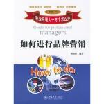【RT3】如何进行品牌营销 胡晓阳著 北京大学出版社 9787301067871