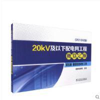 20kV及以下配电网工程概算定额:第五册 通信及自动化工程(2016年版)
