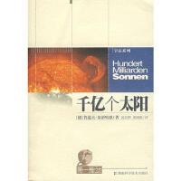 千亿个太阳 (德)基彭哈恩 ,沈良照,黄润乾 湖南科技出版社
