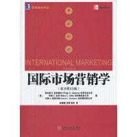 【二手书8成新】国际市场营销学 (原书第15版)(美)菲利普R 凯特奥拉 9787111388401