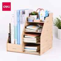 得力9842木质文件架资料架文具书架创意办公用品桌面收纳盒文件框筐夹手工DIY组合木质文件框文具格子
