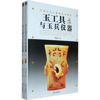 中国古玉断代与辨伪:玉工具与玉兵仪器