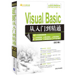 Visual Basic从入门到精通(第3版)(附光盘1张)
