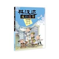 林汉达成语故事--全文注音版 (一)