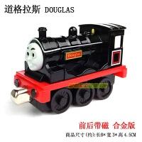 合金小火车磁性托马斯链接磁铁爱德华高登哈罗德托比培西儿童玩具 抖音 典雅黑 道格拉斯