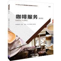 咖啡服务 第2版 涵盖了初学冲泡原味咖啡 使用咖啡机制作咖啡 教你制作经典咖啡 咖啡厅服务 营建浪漫咖啡屋等内容 教材