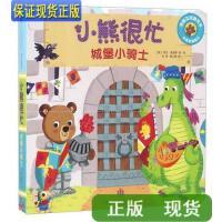 【二手旧书九成新】城堡小骑士-小熊很忙-中英双语韵文 /[英]本吉・戴维斯 著 中信?