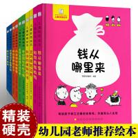 儿童财商教育绘本 硬壳精装全10册 钱从哪里来3-4-5-9-12周岁幼儿理财幼儿园书籍 小学生故事书6-7岁一年级必