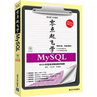 零点起飞学MySQL