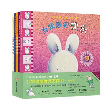 我的情绪管理图画书 第一季(全五册) 毛毛兔情绪管理书帮助家长陪0-6岁宝宝一起认知、表达、应对情绪。从自我、人际、家庭、责任感等多角度提升孩子EQ。已在29个国家译成15种语言,销售600万册。触感工艺、环保印刷,陪伴孩子健康成长!