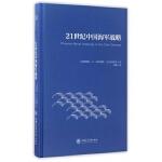 21世纪中国海军战略(精)