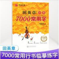 HX华夏万卷.田英章行书7000常用字