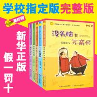 暖房子游乐园 神奇系列 神奇牙膏全2册 适合0-3-6岁儿童日本超人气绘本大师宫西达也爆笑神作!神奇蜡笔