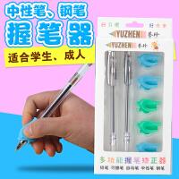 钢笔握笔矫正器小学生成人纠正姿势高中生初中握姿练字 中性笔用
