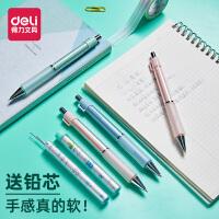 得力自动铅笔 0.5 小学生活动铅笔 小清新可爱卡通铅笔 简约儿童活动铅笔橡皮套装