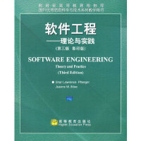 【旧书二手书8成新】 软件工程――理论与实践(第3版 影印版) (美)弗莱格(Pfleeger,S.L.),(美)阿特