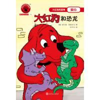 大红狗和恐龙(2017年新版)