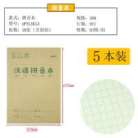 M&G晨光 36K汉语拼音本(5本/包) 学生本 小学生练习本 课业本 作业本 本子 当当自营