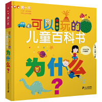 第一本可以玩的儿童百科书为什么 3-6-8岁宝宝趣味百科书亲子读物绘本 儿童自主读物科普百科立体游戏书籍 幼儿启蒙益智