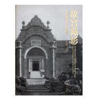 故宫藏影(西洋镜里的皇家建筑)(精)