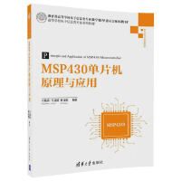 MSP430单片机原理与应用 王兆滨、马义德、孙文恒 9787302460534