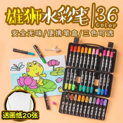 台湾雄狮儿童水彩笔 36色彩笔套装 幼儿园绘画小学生初学者手绘画笔 买就送20张画纸,多买多送!