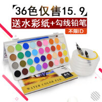 回忆固体水彩颜料水彩画笔36色套装水粉颜料套装儿童初学者无毒手绘成人自来水笔水粉画颜料工具箱套装
