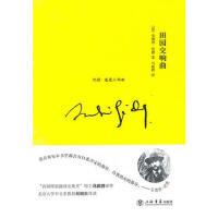 田园交响曲 (法)纪德,马振骋 上海书店出版社 9787545803792