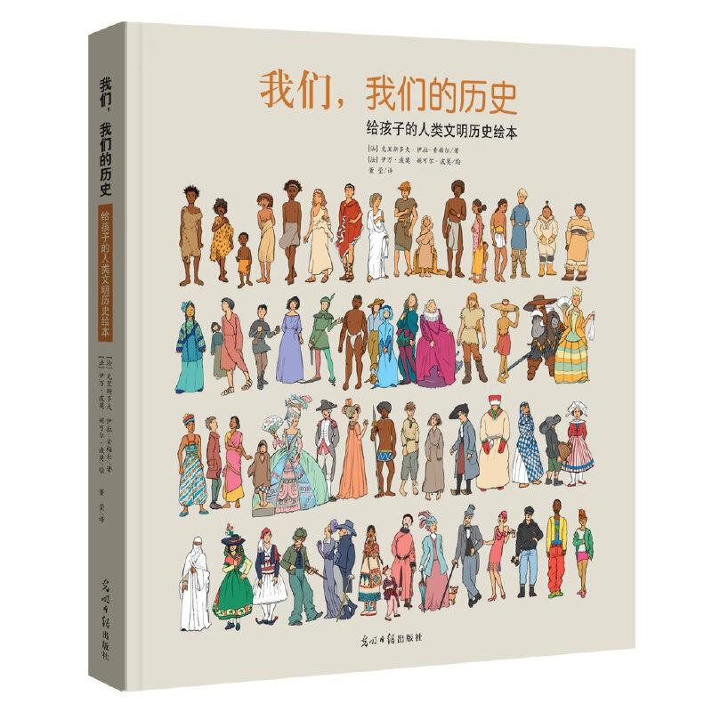 我们,我们的历史(给孩子的人类简史绘本)全球十二国联手共同推出,跨度十三亿年的通史类绘本,六大洲的人类社会兴衰变迁。上市后热销超10万册,华润杯评选我超喜爱的童书,备受中国老师和家长称赞推荐的历史启蒙读物。精装大开本(红点童书馆出品)