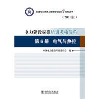 创建电力优质工程策划与控制7系列丛书 电力建设标准培训考核清单(2015版) 第6册 电气与热控