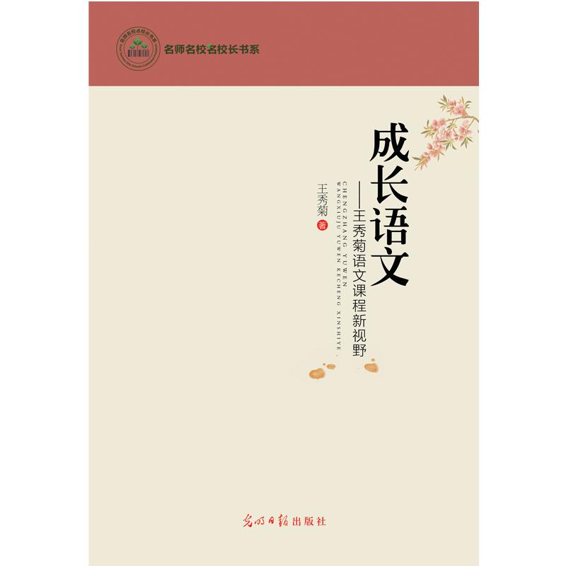 成长语文:王秀菊语文课程新视野 名师名校名校长书系