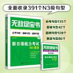 无敌绿宝书――新日语能力考试N3语法