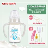 爱得利婴儿奶瓶标准口径宝宝新生儿带吸管手柄喝水PP塑料储奶瓶小a211 直身120ml 7件套