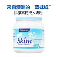 保税区直发 澳大利亚Maxigenes美可卓脱脂高钙奶粉 1kg