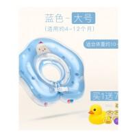 婴儿游泳圈脖圈新生幼儿颈圈宝宝游泳圈0-12月防呛项圈脖子圈小孩 抖音 (买1送7)蓝色大号 4-12个月