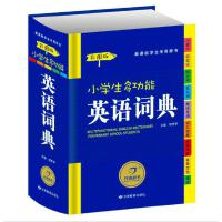 开心辞书小学生多功能英语词典彩图版 新课标学生专用辞书9787542324559甘肃教育出版社