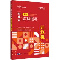 中公2018陕西省公务员录用考试专用教材申论15天快速突破