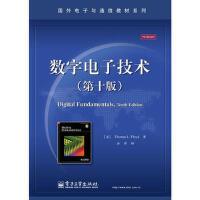 【二手书8成新】数字电子技术(第十版) (美)佛洛依德 9787121190414